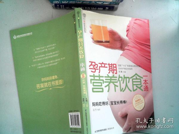汉竹·亲亲乐读系列:孕产期营养饮食一本通