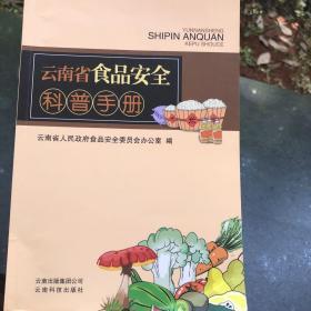 云南省食品安全科普手册