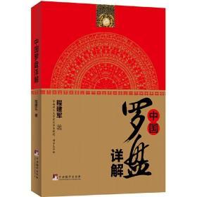 中国罗盘详解 程建军 9787511703804 中央编译出版社 正版图书