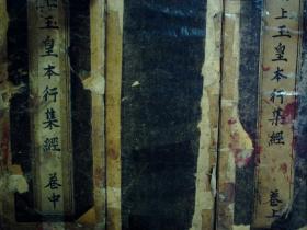S1073,书法精美!清咸丰8年精钞本宗教典籍:高上玉皇本行集经 特大开本经折装3册上中下全,小楷字体非常精美,纸张质量上佳,全书朱笔圈点,