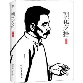 朝花夕拾 中國文學名著讀物 魯迅