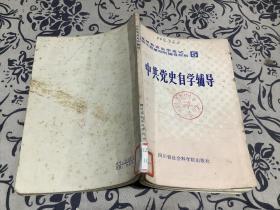 中共党史自学辅导
