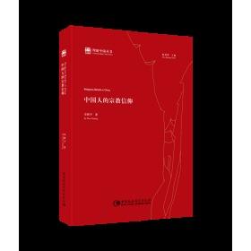 中国人的宗教信仰 卓新平 著 9787516161203 中国社会科学出版社 正版图书