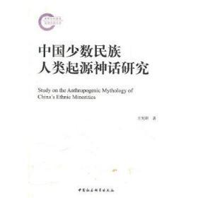 中国少数民族人类起源神话研究 王宪昭 著 9787500499329 中国社会科学出版社 正版图书