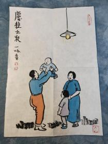 上海著名画家丰一吟作品一幅(53✘37)