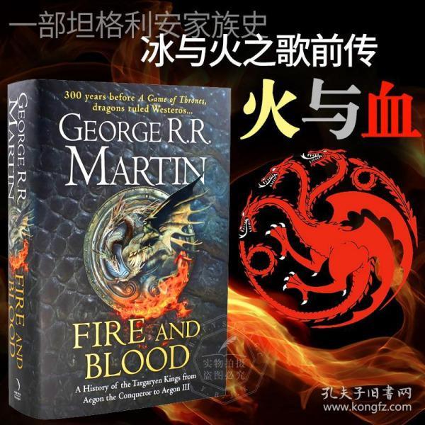 火与血 英文原版 Fire and Blood 冰与火之歌 权力的游戏前传 A Song of Ice and Fire 乔治·马丁 Game of Thrones 坦格利安王朝