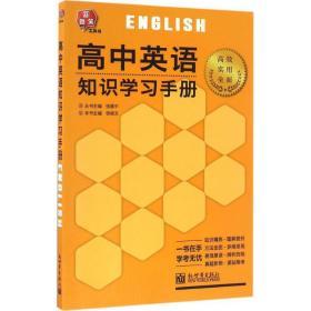 高中英语知识学习手册