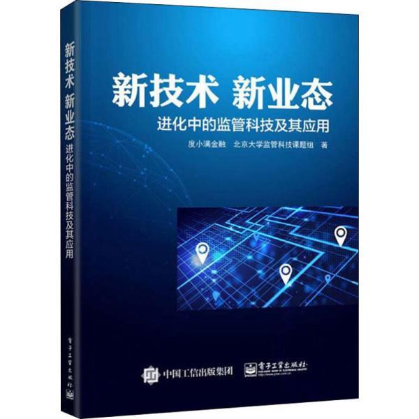 新技术新业态:进化中的监管科技及其应用