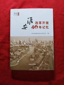 淮安改革开放40年记忆(16开插图本)