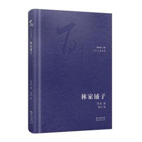 林家铺子 中国文学名著读物 茅盾