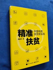 精准扶贫:中国电商扶贫新实践   书衣边缘有蹭痕