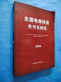 中国电商扶贫典型案例集 2018