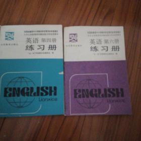 英语练习册