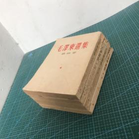 毛泽东选集(1-4卷)四册合售 繁体直版
