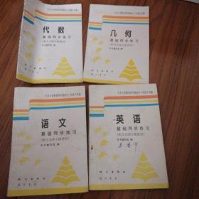 语文 英语 代数 几何基础同步练习