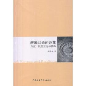 转瞬即逝的莲花 邓建新 著 9787516135389 中国社会科学出版社 正版图书