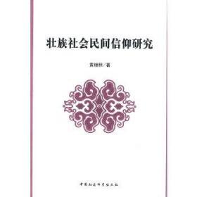 壮族社会民间信仰研究 黄桂秋 著 9787500485896 中国社会科学出版社 正版图书