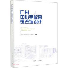 广州中小学校园微改造设计