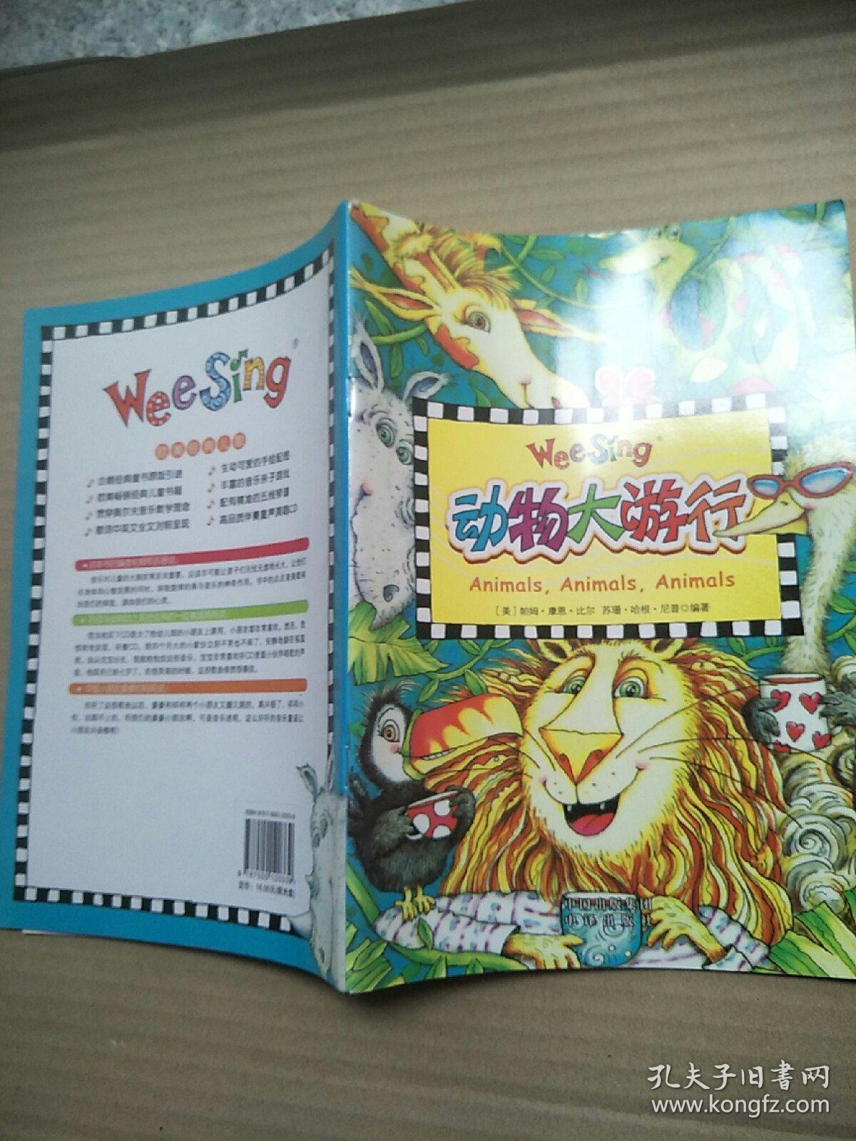 动物大游行     原版内页含光盘