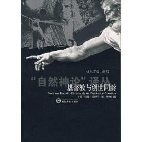 自然神论译丛/基督教与创世同龄 (英)马修·廷得尔 著,李斯 译 9787307047198 武汉大学出版社 正版图书