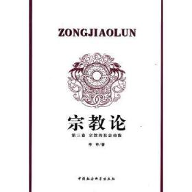 宗教论(第三卷宗教的社会功能) 李申 著 9787500488125 中国社会科学出版社 正版图书