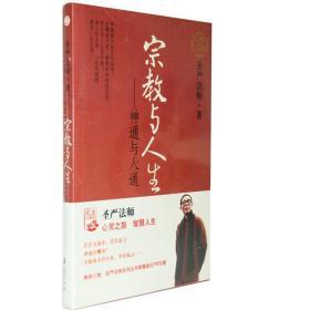 宗教与人生-神通与人通 圣严法师 著 9787508056609 华夏出版社 正版图书