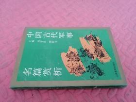 中国古代军事名篇赏析【品相如图】