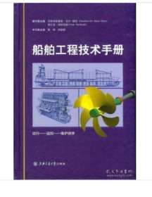 正版现货《船舶工程技术手册》