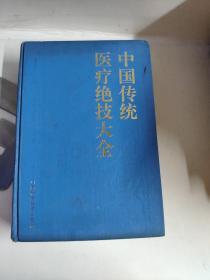 中国传统医疗绝技大全