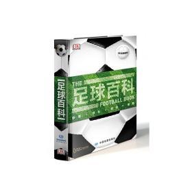 足球百科(中文典藏版) 中国地图出版社9787503192647正版全新图书籍Book