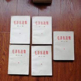毛泽东选集1一5卷全