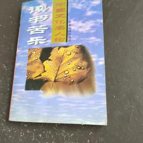 中国文化名人论读书苦乐