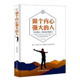 做个内心强大的人 李志敏 9787513916578 民主与建设出版社 正版图书