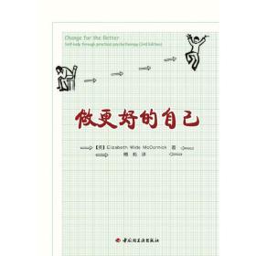 做更好的自己 (英)麦考密克 著,傅莉 译 9787501974603 中国轻工业出版社 正版图书