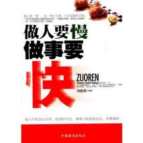 做人要慢 做事要快 刘惠燕 编著 9787511314598 中国华侨出版社 正版图书