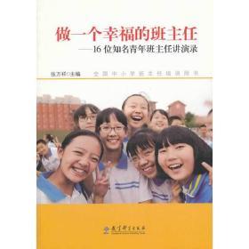 做一个幸福的班主任 张万祥 主编 9787504180711 教育科学出版社 正版图书