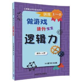 做游戏,提升宝宝逻辑力(心理博士伴你成长系列) 3Q童书馆 9787302463900 清华大学出版社 正版图书
