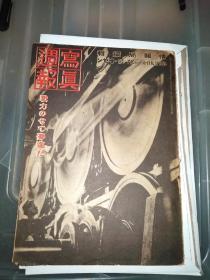 民国日本出版侵华资料 写真周报第二百九十一号,内为当时日本为了对外侵略(包括中国)其国内进行的各种准备,如陆军三新锐机(吞龙,钟馗,新司令部侦察机),铁道武器运等