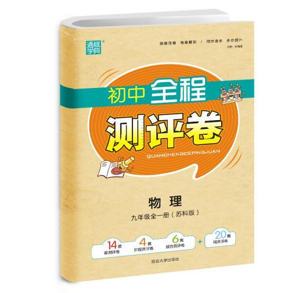 20秋全程测评卷9年级物理全(苏科版)