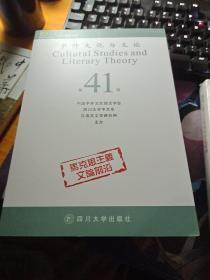 中外文化与文论(第41辑)