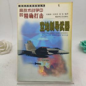高技术战争中的精确打击:空地制导武器——高技术军事探秘丛书