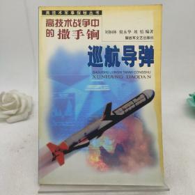 高技术战争中的撒手锏:巡航导弹——高技术军事探秘丛书