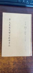 章太炎说文解字授课笔记(精装)