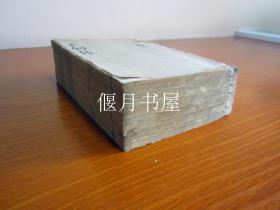 清刻本玉钏缘存六册