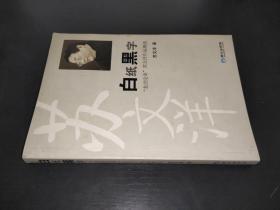 """白纸黑字:""""北京论语""""苏文洋作品精选"""