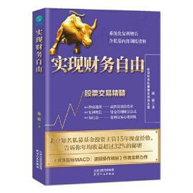 实现财务自由:股票交易精髓升级版,含私募内部训练资料