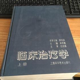 临床治疗学(全两册)