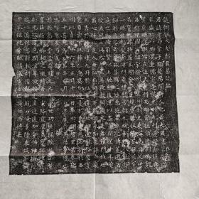 隋郑孝昂墓志铭  尺寸35*35.5