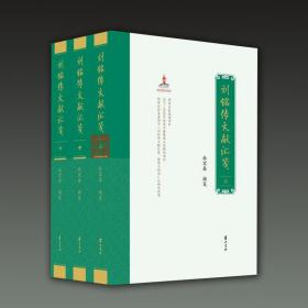 刘铭传文献汇笺(16开精装 全三册)