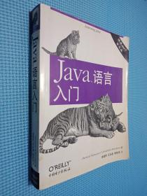 Java(TM)语言入门   含盘